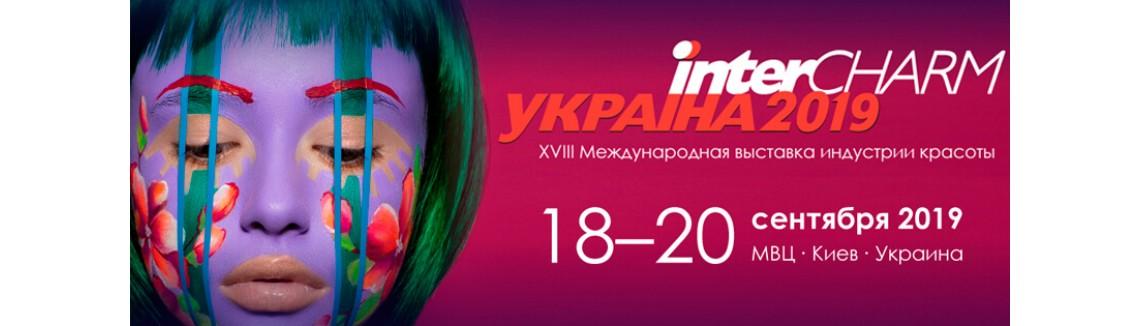 InterCHARM Украина  ХVIII Международная выставка индустрии красоты
